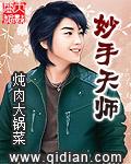 妙手天师 炖肉大锅菜
